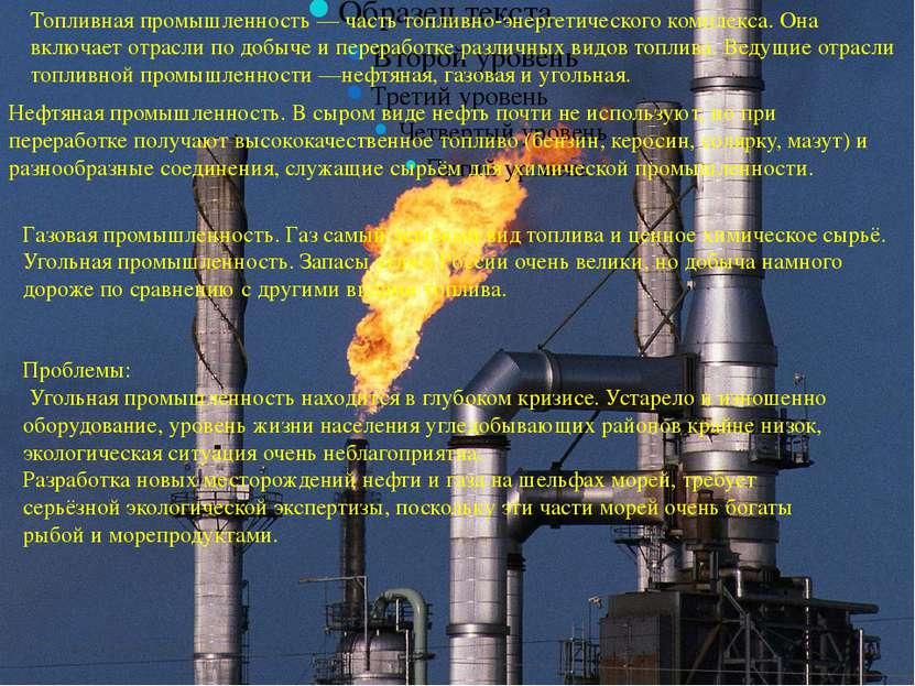 Виды энергетической промышленности