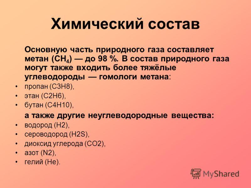 Основные свойства газа азот