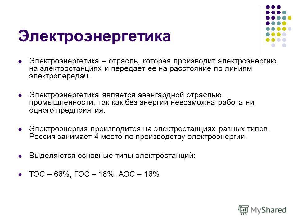 Топливно энергетическая промышленность России