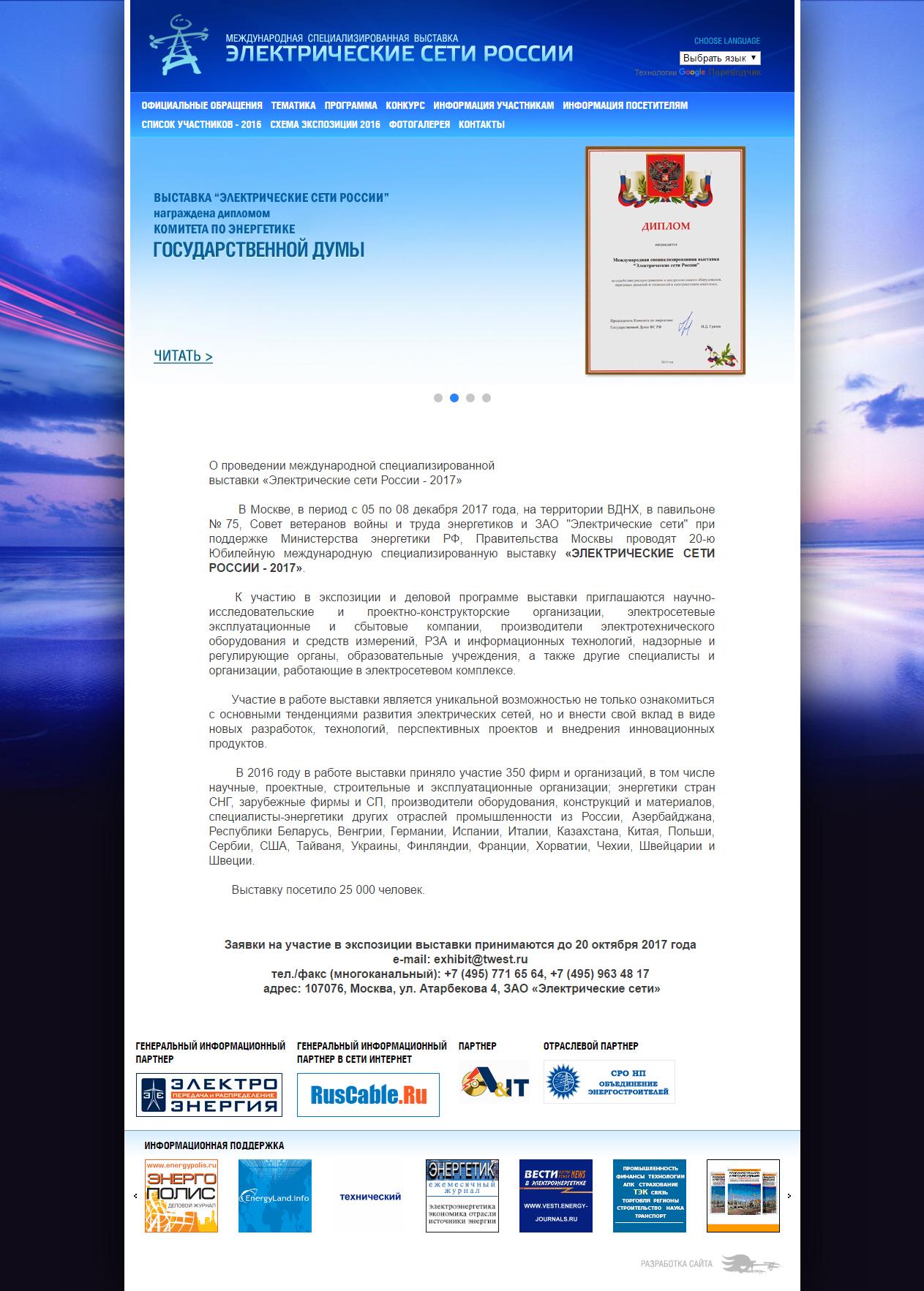 Выставка на ВДНХ электрические сети России РФ
