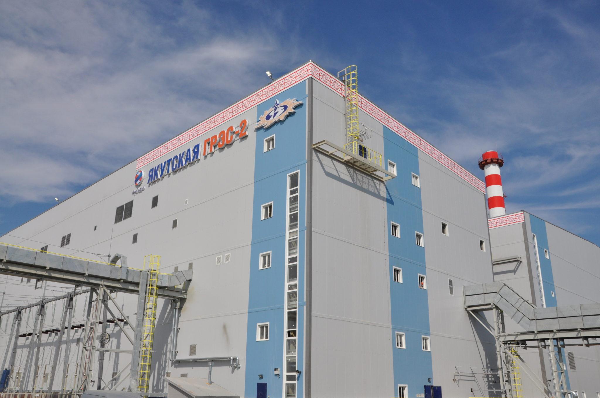 Якутскую ГРЭС-2 запустили вработу