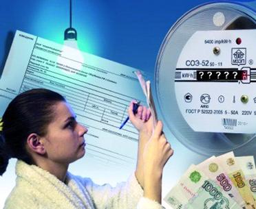 Передать показания счетчиков за электроэнергию