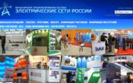 выставка электрические сети России