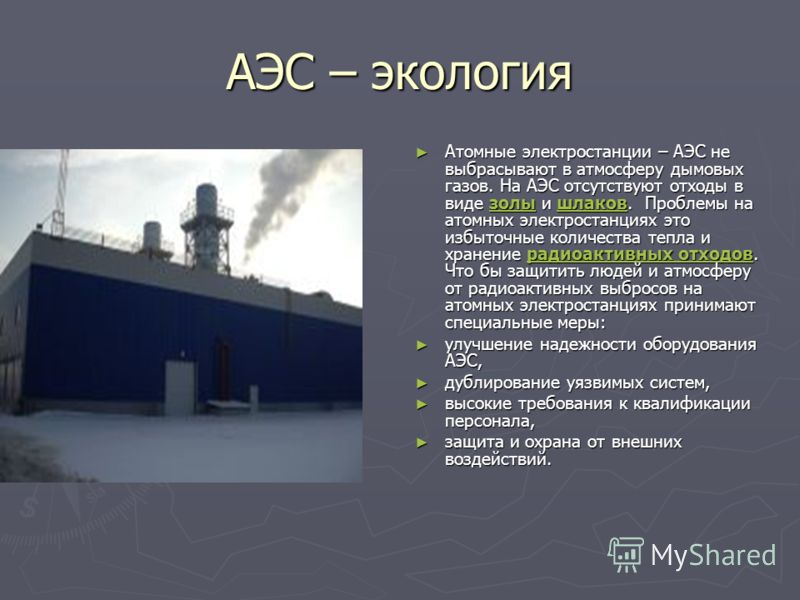 Эксплуатация ядерной электростанции сказывается на экологию