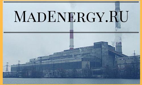 Шатурская электростанция АЭС ГРЭС