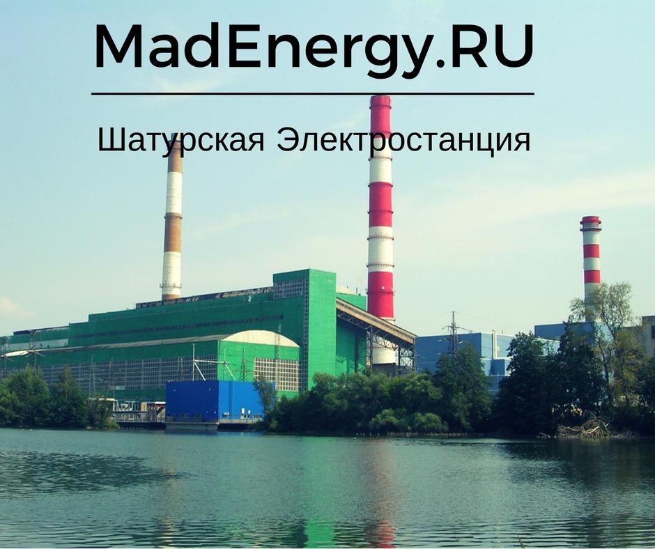 Шатурская электростанция